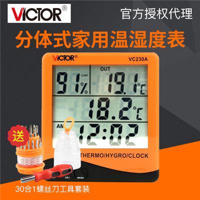 胜利仪器  家用温湿度表VC230A/VC230a