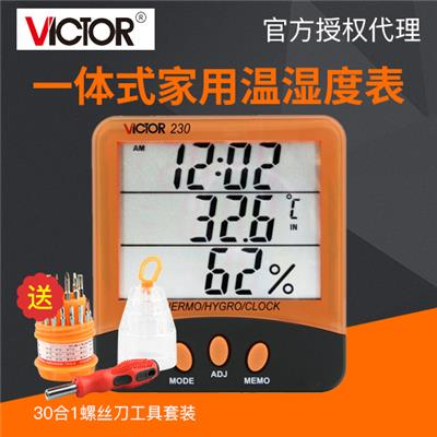 胜利仪器 家用温湿度表VC230/VICTOR230