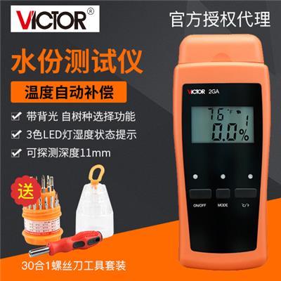胜利仪器  水份测试仪VICTOR 2GA/VC2ga