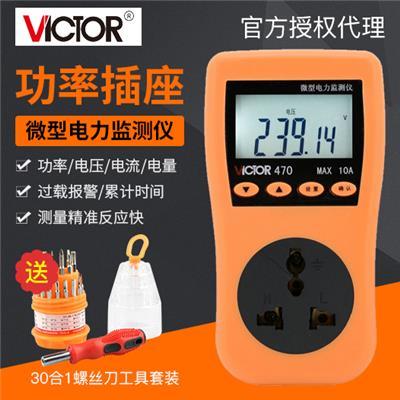 胜利仪器  功率插座 VICTOR 470/VC470