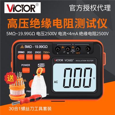胜利仪器  绝缘电阻测试仪VC60D+/VICTOR60d