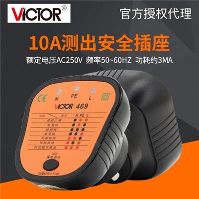 胜利仪器 插座测试仪 VICTOR 469/VC469