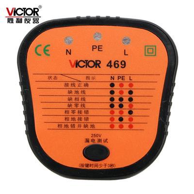勝利儀器 插座測試儀 VICTOR 469/VC469