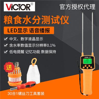 胜利仪器 粮食水份测试仪VICTOR 2GD/VC2gd