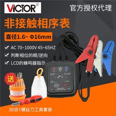 胜利仪器 非接触相序表VICTOR 850C/VC850c