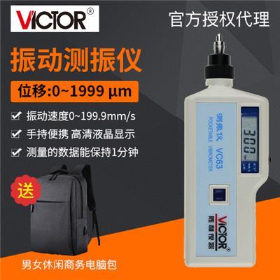 胜利仪器 测振仪VC63/VICTOR63