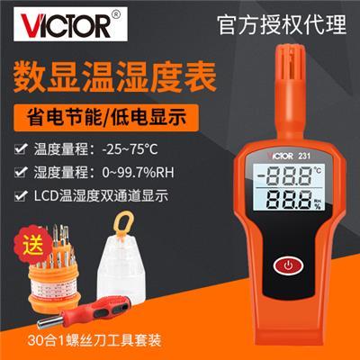 胜利仪器 家用温湿度表VICTOR 231/VC231