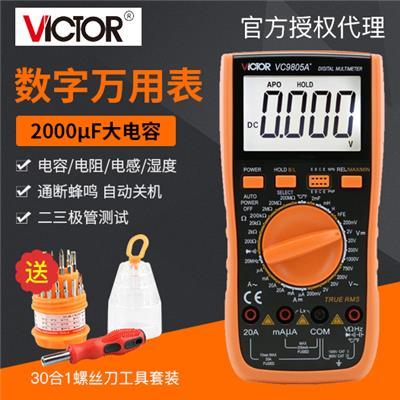 胜利仪器 数字多用表VC9805A+/VICTOR9805A+