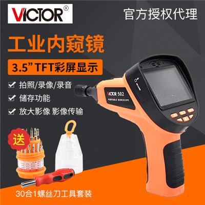 胜利仪器 工业内窥镜VICTOR 502/VC502