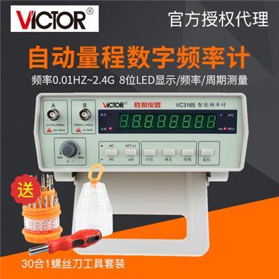 胜利仪器 频率计VC3165/VICTOR3165