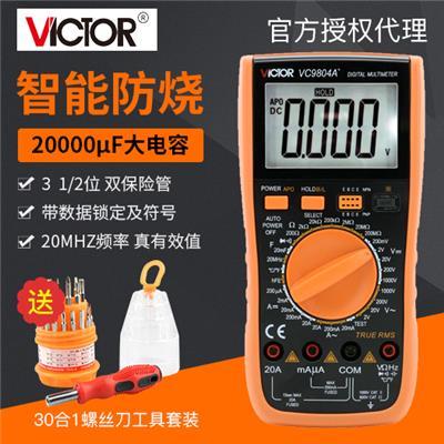 胜利仪器 数字多用表VC9804A+/VICTOR9804a+