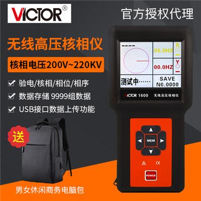 胜利仪器 无线高压核相仪 VICTOR 1600/VC1600