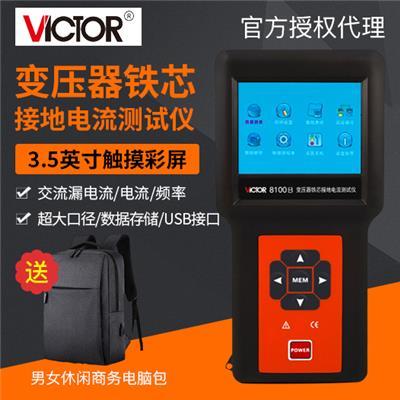 胜利仪器 变压器铁芯接地电流测试仪VICTOR 8100B/VC8100b