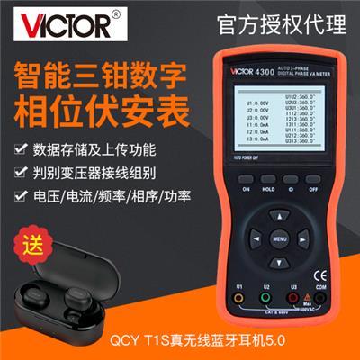 胜利仪器 智能型三钳数字相位伏安表 VICTOR  4300/VC4300