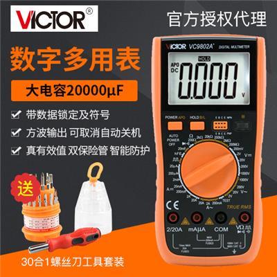 胜利仪器 数字多用表VC9802A+/VIVTOR9802a+