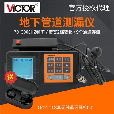 VICTOR胜利漏水检测仪VC528地下管道漏水测试仪管道测漏仪查漏仪