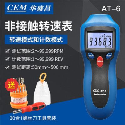 CEM华盛昌 数字转速表AT-6