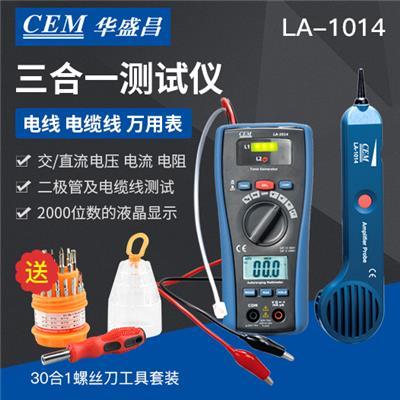 CEM华盛昌 二合一电线电缆测试仪&万用表 LA-1014