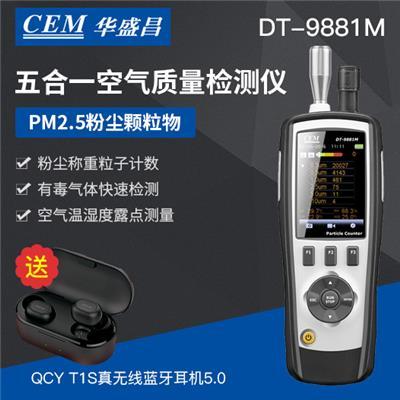 华盛昌CEM粉尘颗粒物检测尘埃粒子计数器DT-9881M