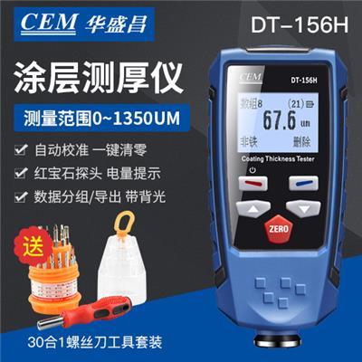 CEM华盛昌 实惠普及型涂镀层测厚仪 DT-156H