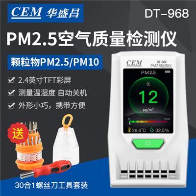 CEM华盛昌 PM2.5空气质量检测仪 DT-968/969