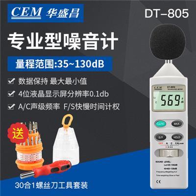CEM华盛昌 噪音计 DT-8850