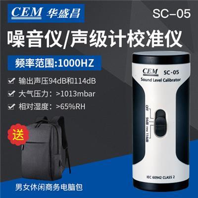 CEM华盛昌 噪音仪/声级计校准仪 SC-05
