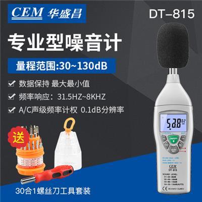 CEM华盛昌 噪音计 DT-815