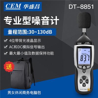 CEM华盛昌 带USB接口噪音计 DT-8851