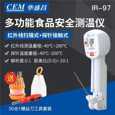 CEM华盛昌 多功能食品安全测温仪 IR-97