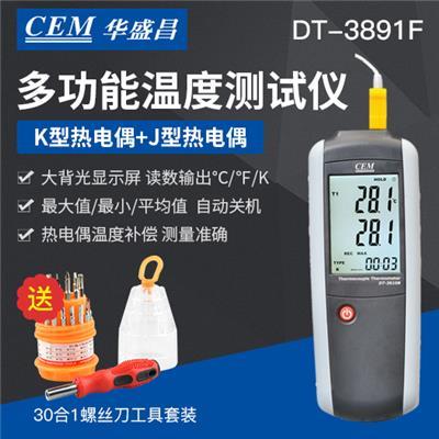 EM华盛昌 多功能温度测试仪 DT-3891F