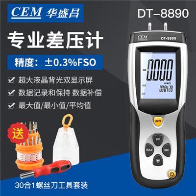 CEM华盛昌 专业差压计 DT-8890