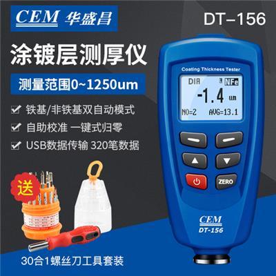 CEM华盛昌 实惠普及型涂镀层测厚仪 DT-156