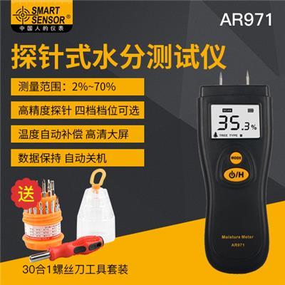 希玛 木材水分测试仪 AR971