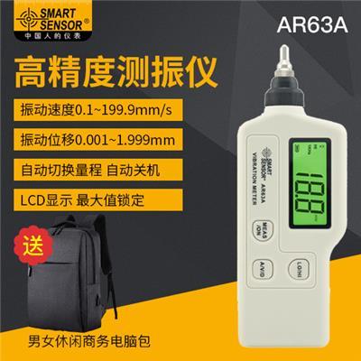 希玛 便携式测振仪 AR63A