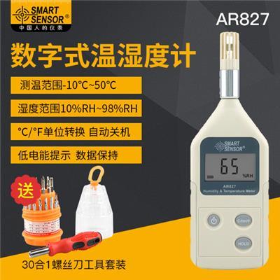 希玛  数字式温湿度计 AR827