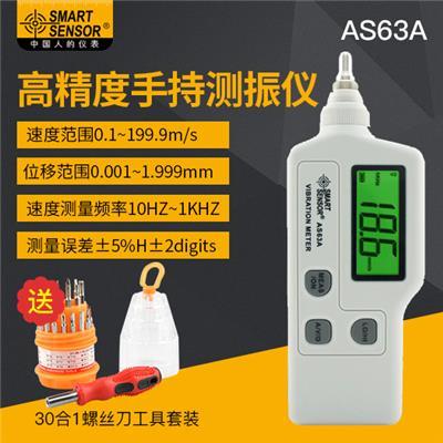希玛 便携式测振仪 AS63A