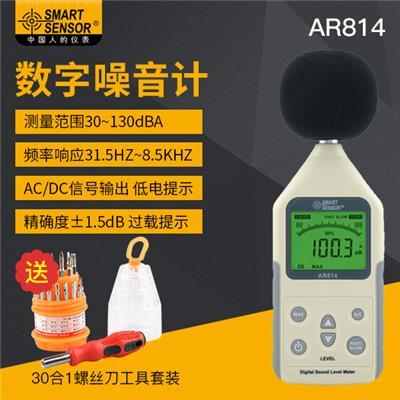希玛 高精度噪音计声级计数字噪音仪 噪音测试仪 分贝测试仪 AR814