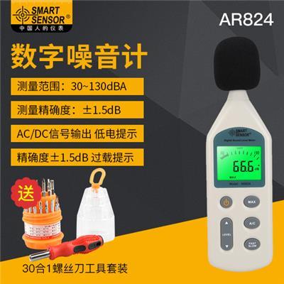 希玛 数字噪音计 AR824
