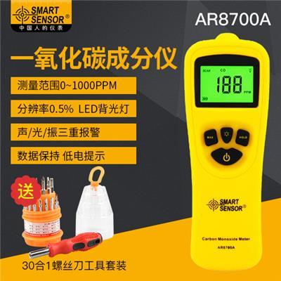 希玛 一氧化碳成分仪 AR8700A