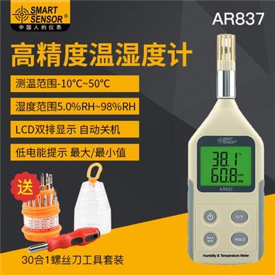 希玛 数字式温湿度计 AR837