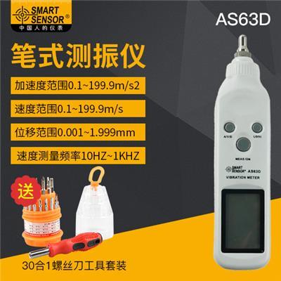 希玛 笔式测振仪 AS63D