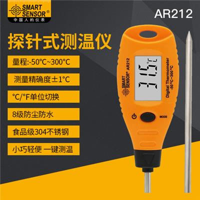 希玛 探针式测温仪 AR212