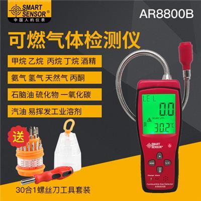 希玛 可燃气体检测仪 AR8800B