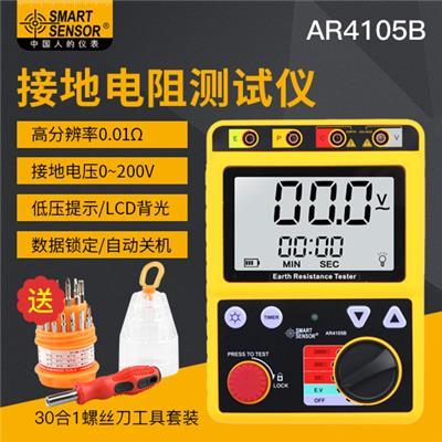 希玛 接地电阻测试仪 AR4105B