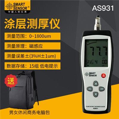 希玛 涂层测厚仪-铁基型 AS931