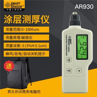 希玛 涂层测厚仪—铁基型 AR930