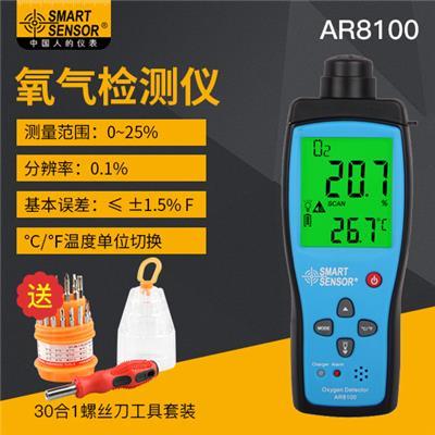 希玛 氧气检测仪 AR8100