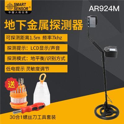 希玛 地下金属探测器 AR924M