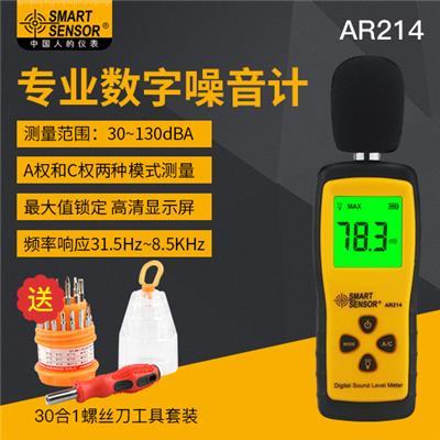 希玛 数字噪音计 AR214